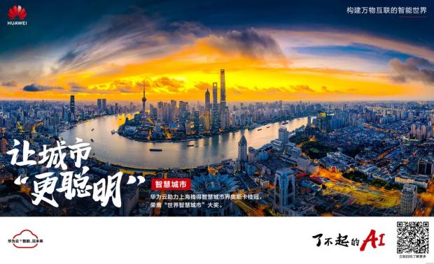 华为云持续技术创新 推进城市智慧化进程