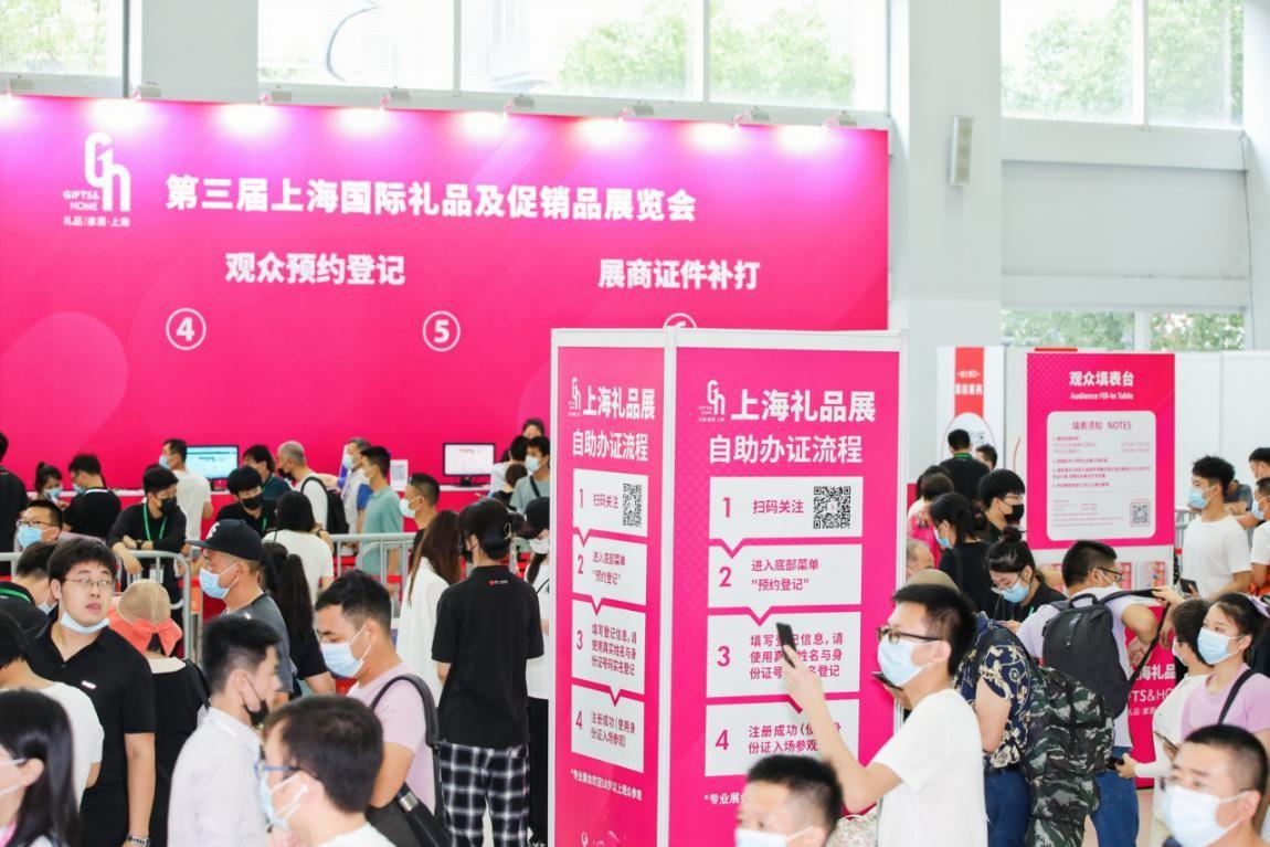 励展华博上海礼品展盛大开幕 开拓行业新增长