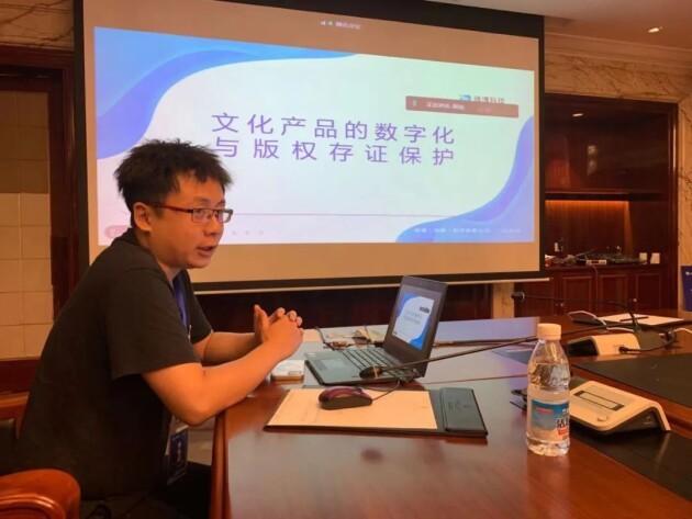 链博科技受邀参加工业互联网产业联盟工作组会议并进行分享