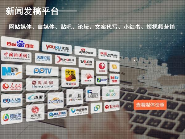 百度新闻源发布平台