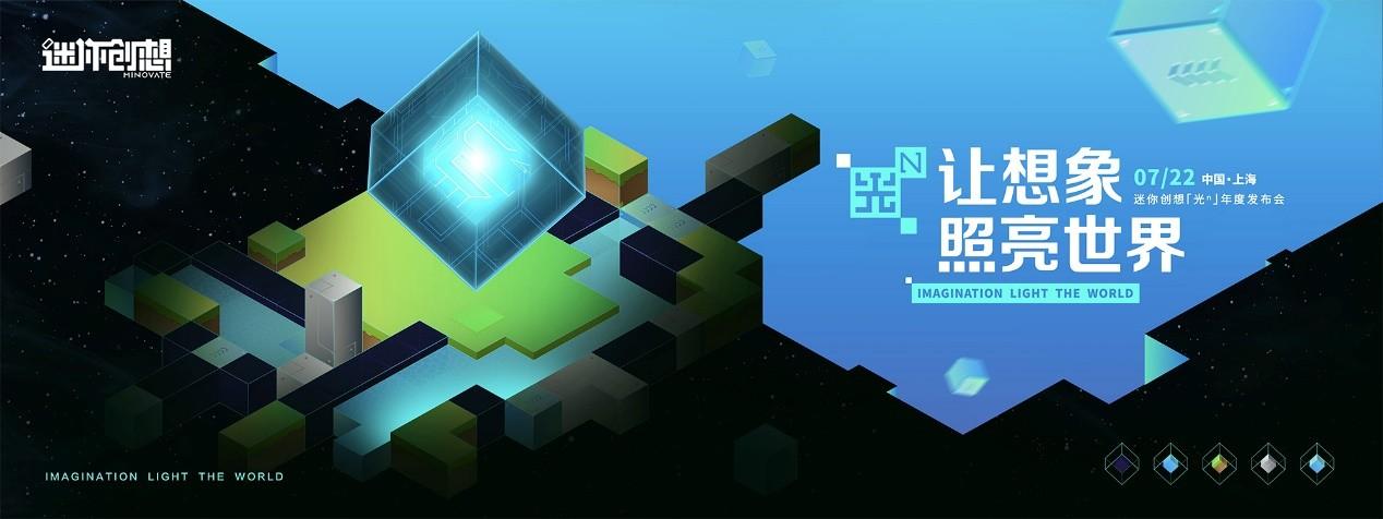 《迷你编程》首次公开亮相:游戏化编程学习更有趣