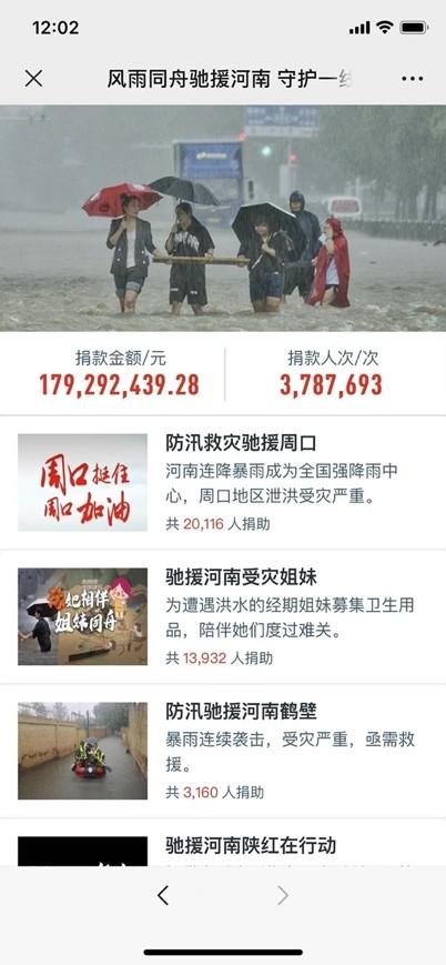 河南灾情牵动爱心,超340万网友在腾讯公益平台捐款驰援(图2)