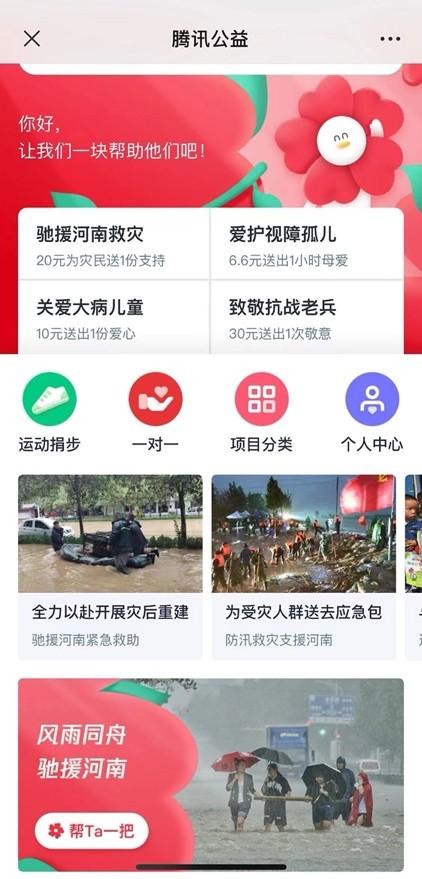 河南灾情牵动爱心,超340万网友在腾讯公益平台捐款驰援(图1)