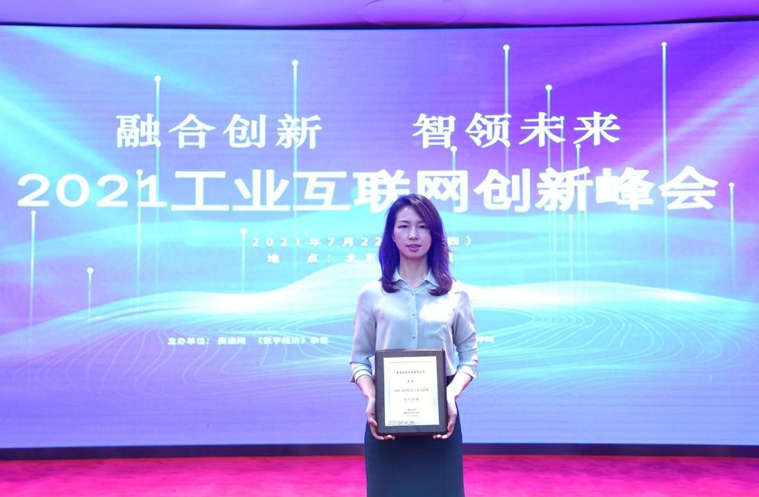 助推中小企业数字化革新 蒲惠入选工业互联网领军企业