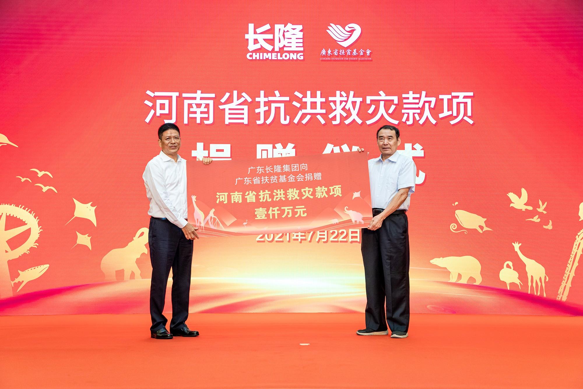 不忘初心 感恩前行 长隆集团捐赠1000万元用于河南救灾