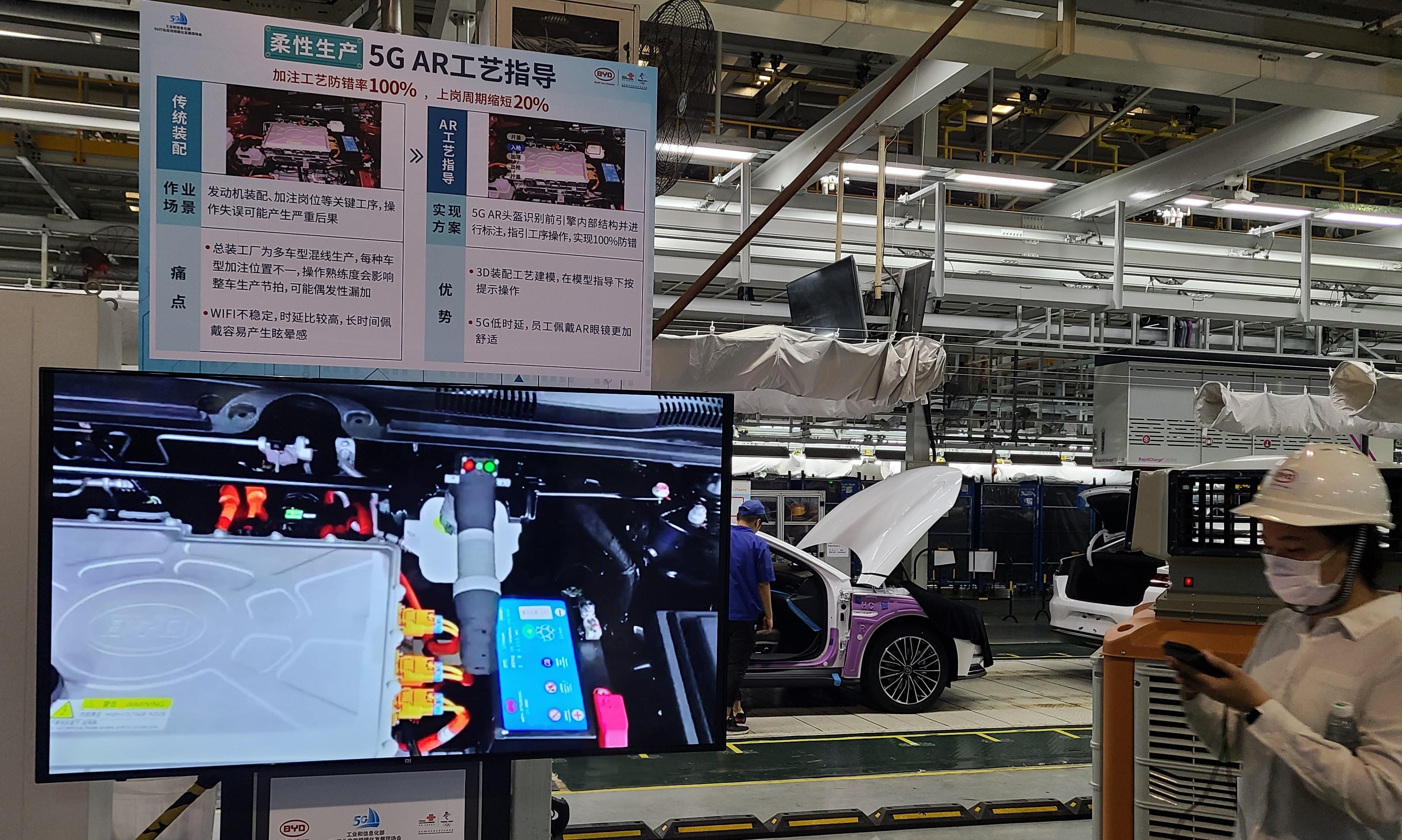 Rokid AR携手中国联通,为比亚迪打造智能工厂-芯智讯