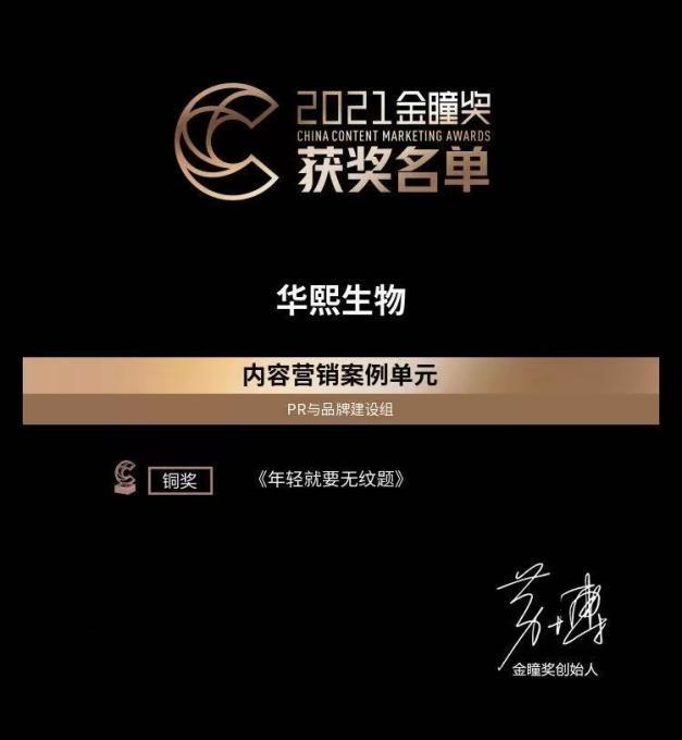 华熙生物·润致《年轻就要无纹题》喜获2021金瞳奖