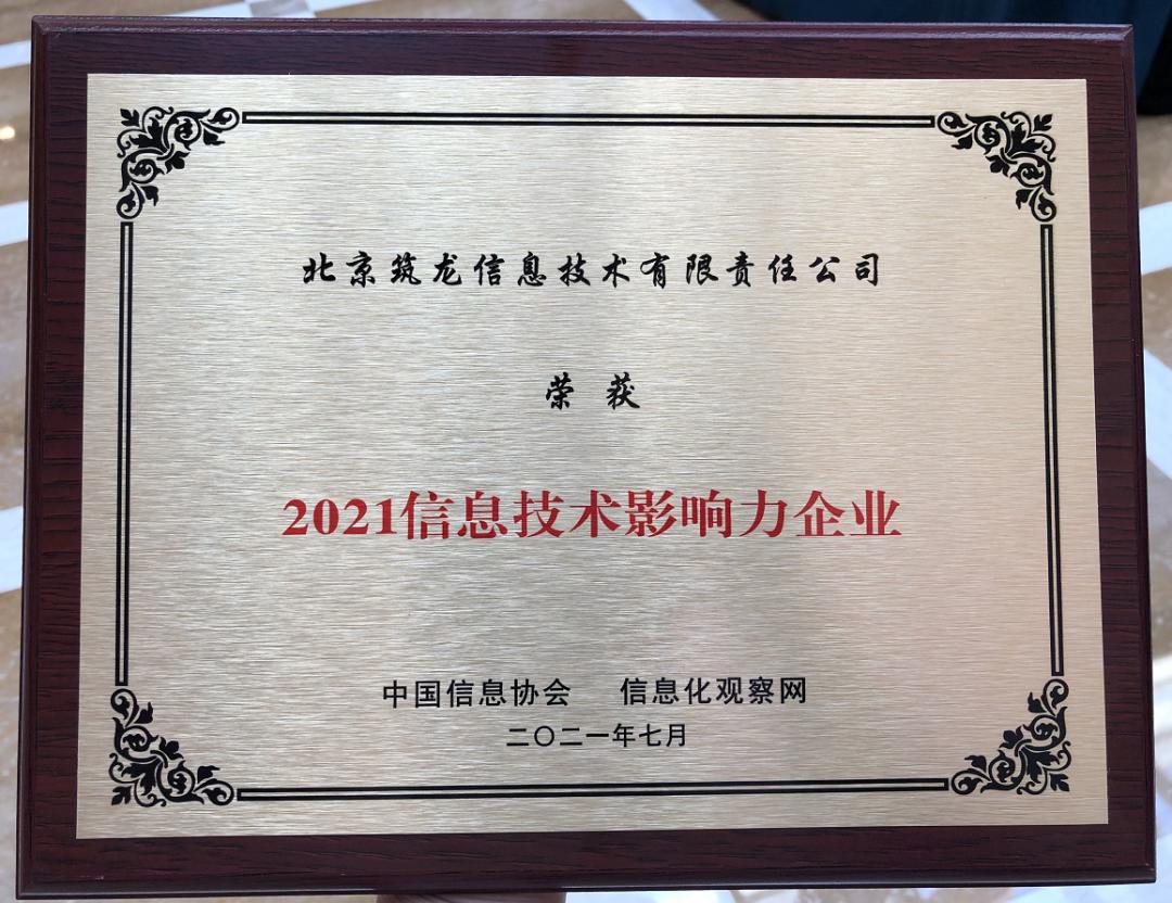 北京筑龙荣膺2021中国信息技术影响力企业大奖