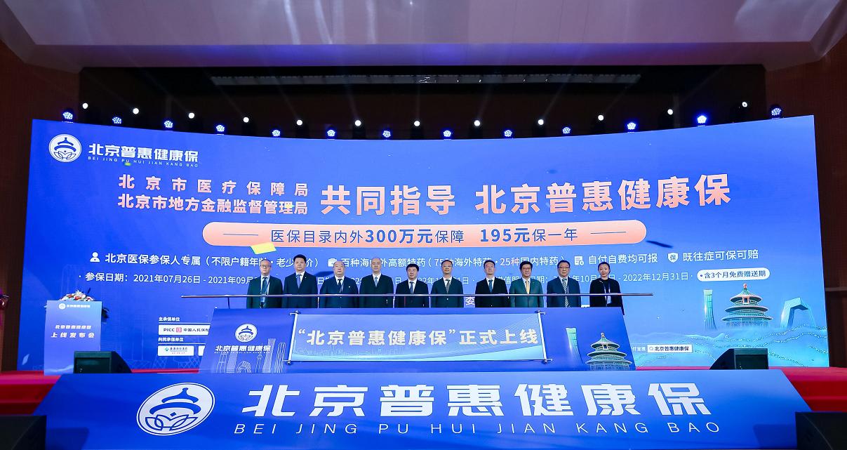 """中国人寿助力民生保障新举措—""""北京普惠健康保""""正式上线"""