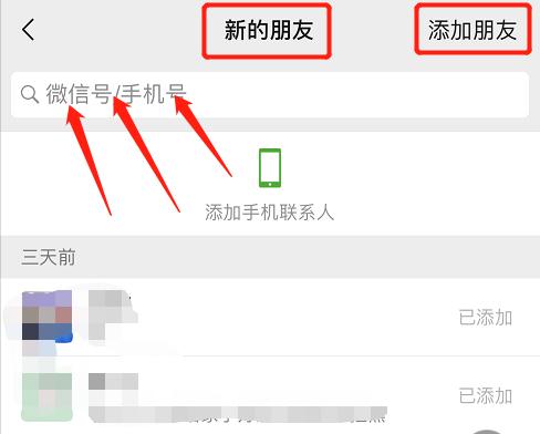微信之前删掉的好友怎么找回?通过收藏和转账直接恢复好友!