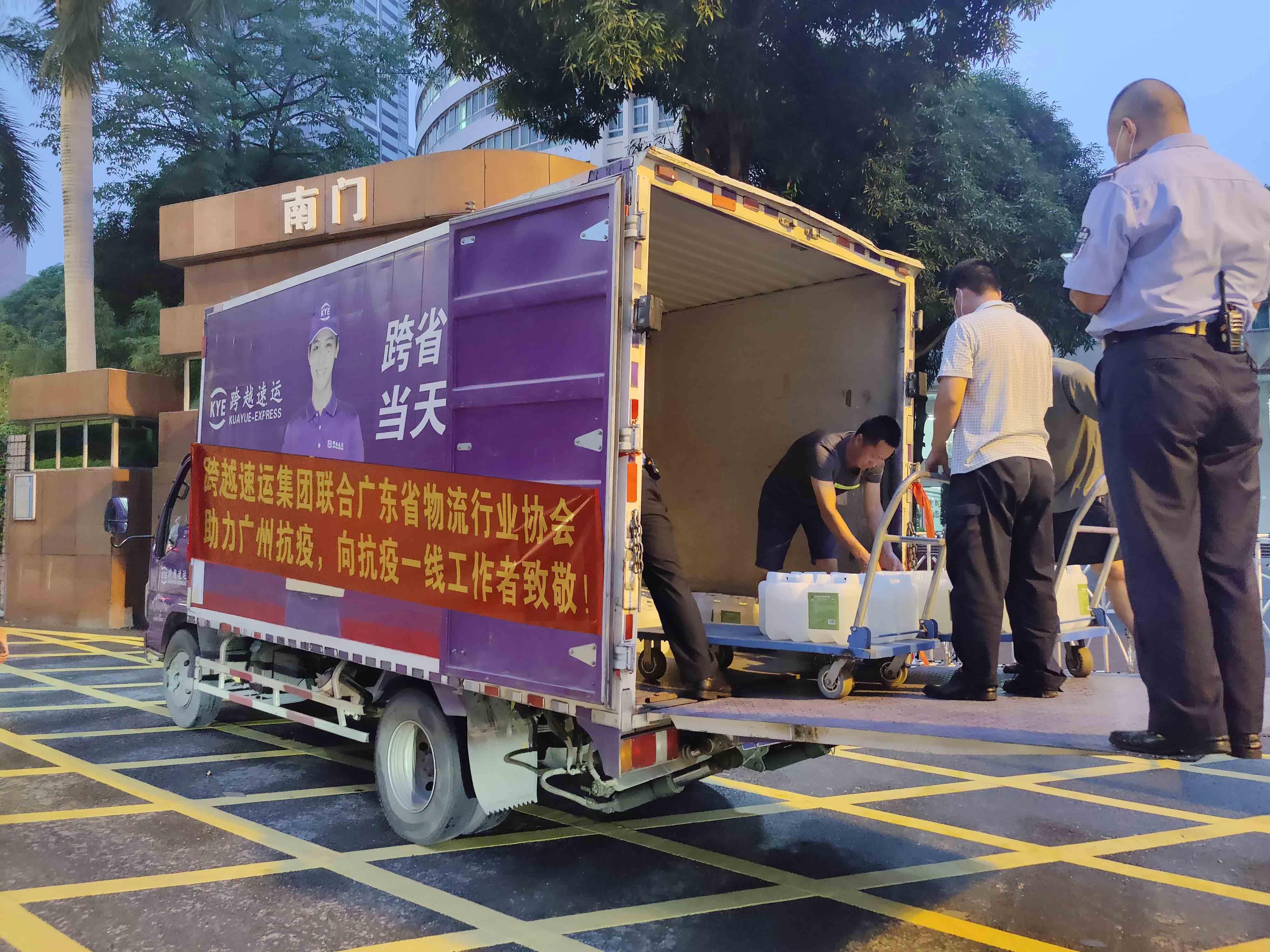跨越速运为广东省钟南山基金会免费配送200桶水森林消毒水
