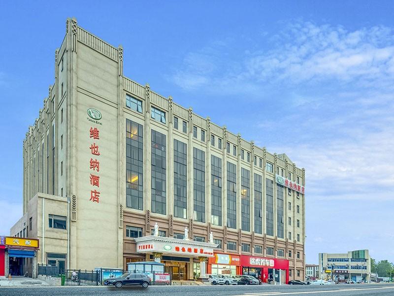 维也纳酒店与您共赴京城看展之旅!