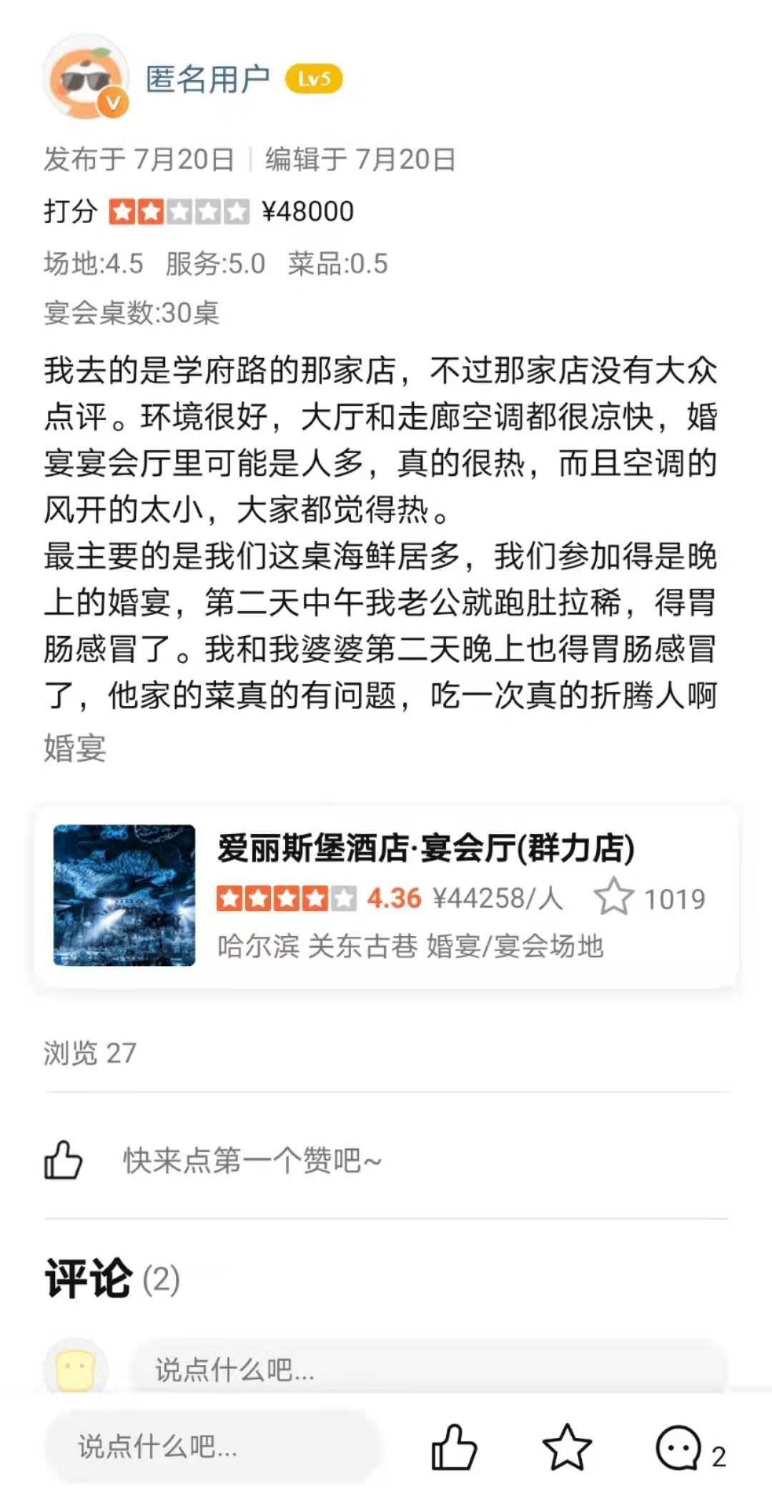 食物中毒怎么办?继鸡西食物中毒后,哈尔滨再发生百人集体食物中毒事件