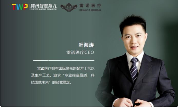 雷诺医疗CEO叶海涛:遵循国家儿童口罩标准,助力宝宝健康成长