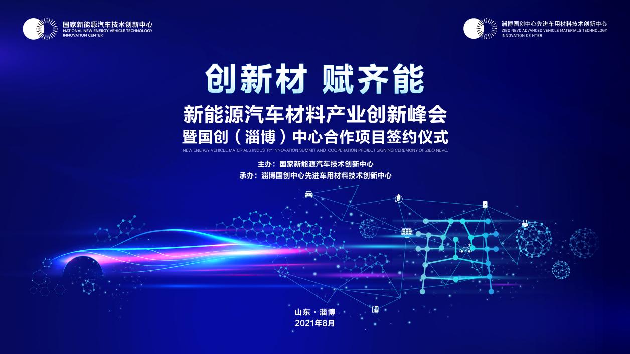 新能源汽车先进材料产业创新峰会 暨国创(淄博)中心合作项目签约仪式召开