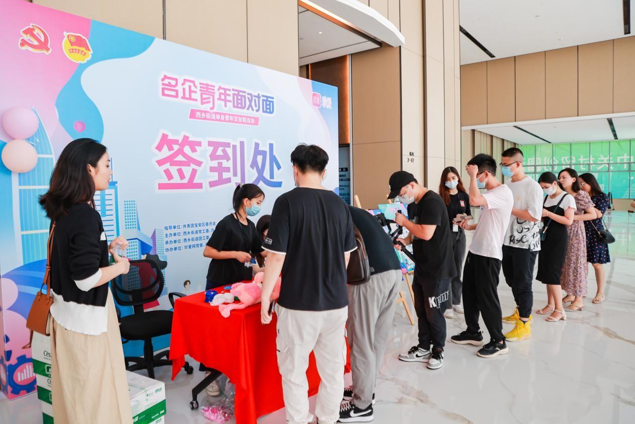 深圳宝安西乡街道办携手珍爱网,互联网+公益助力青年脱单
