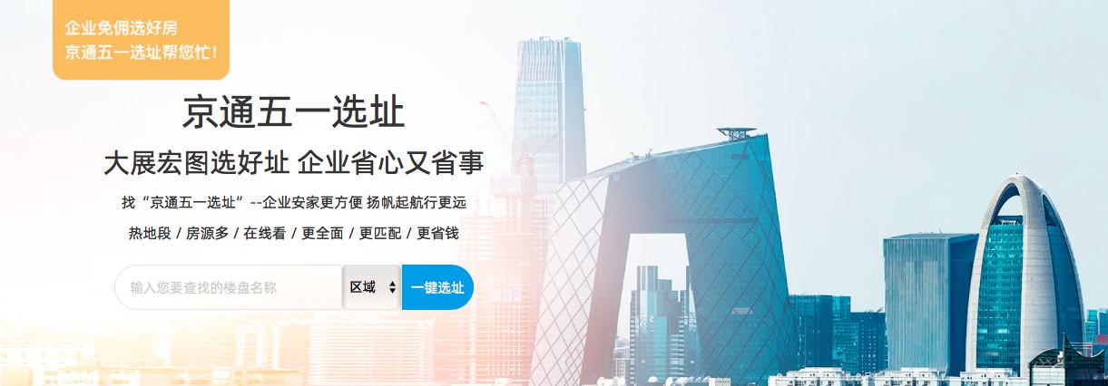京通五一选址:致力为企业找好房源