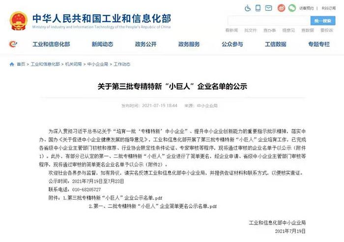 """非晶合金材料行业逸昊金属入选国家专精特新""""小巨人""""企业"""