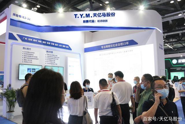 天亿马精彩亮相2021年北京全国政法成果展