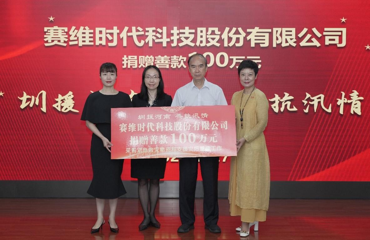 圳援河南!跨境电商企业赛维时代捐赠100万元