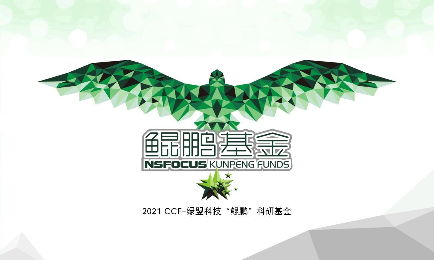 """乘TechWorld2021技术东风,见证""""鲲鹏展翅"""""""
