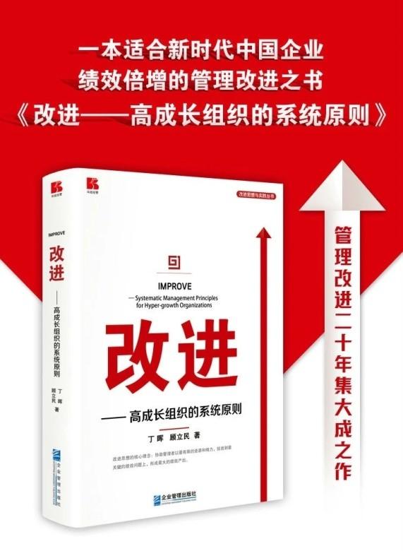 """""""本土化""""与""""形而上""""——也谈《改进——高成长组织的系统原则》"""""""