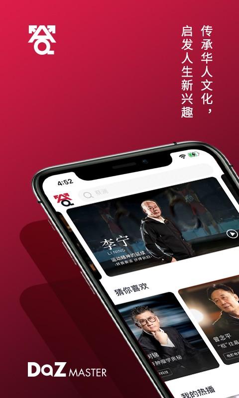 启发人生新兴趣 华师线上知识分享平台「答岸」正式上线