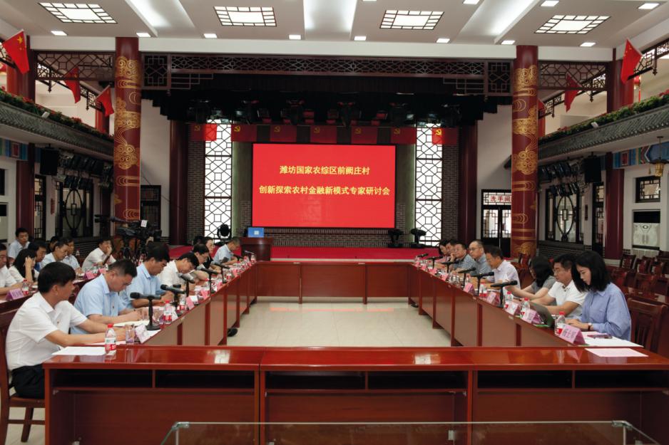 """推行集体资产""""三化""""改革探索农村产权金融化新模式"""