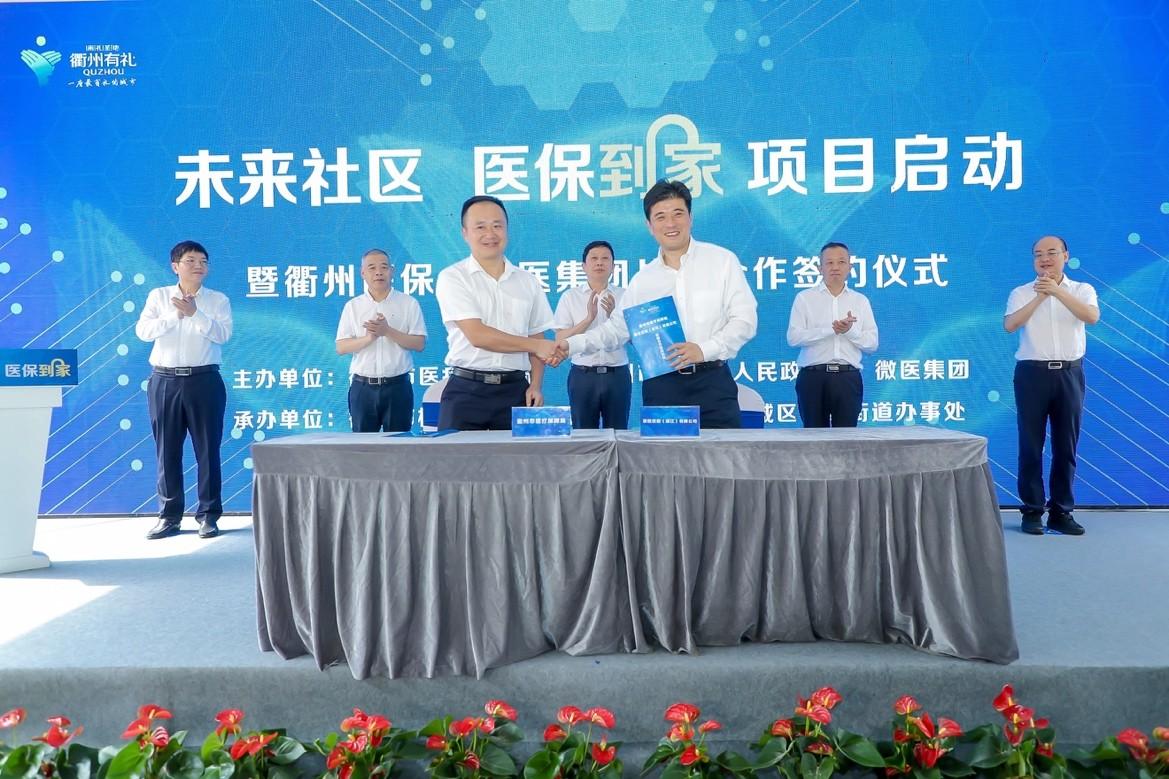 """衢州""""未来社区 医保到家""""项目启动 微医以数字赋能健康场景"""