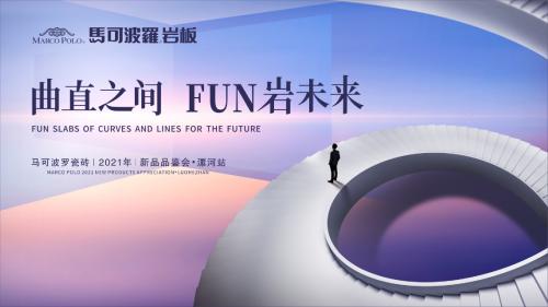 曲直之间 FUN岩未来   2021马可波罗岩板新品品鉴会·漯河站圆满落幕