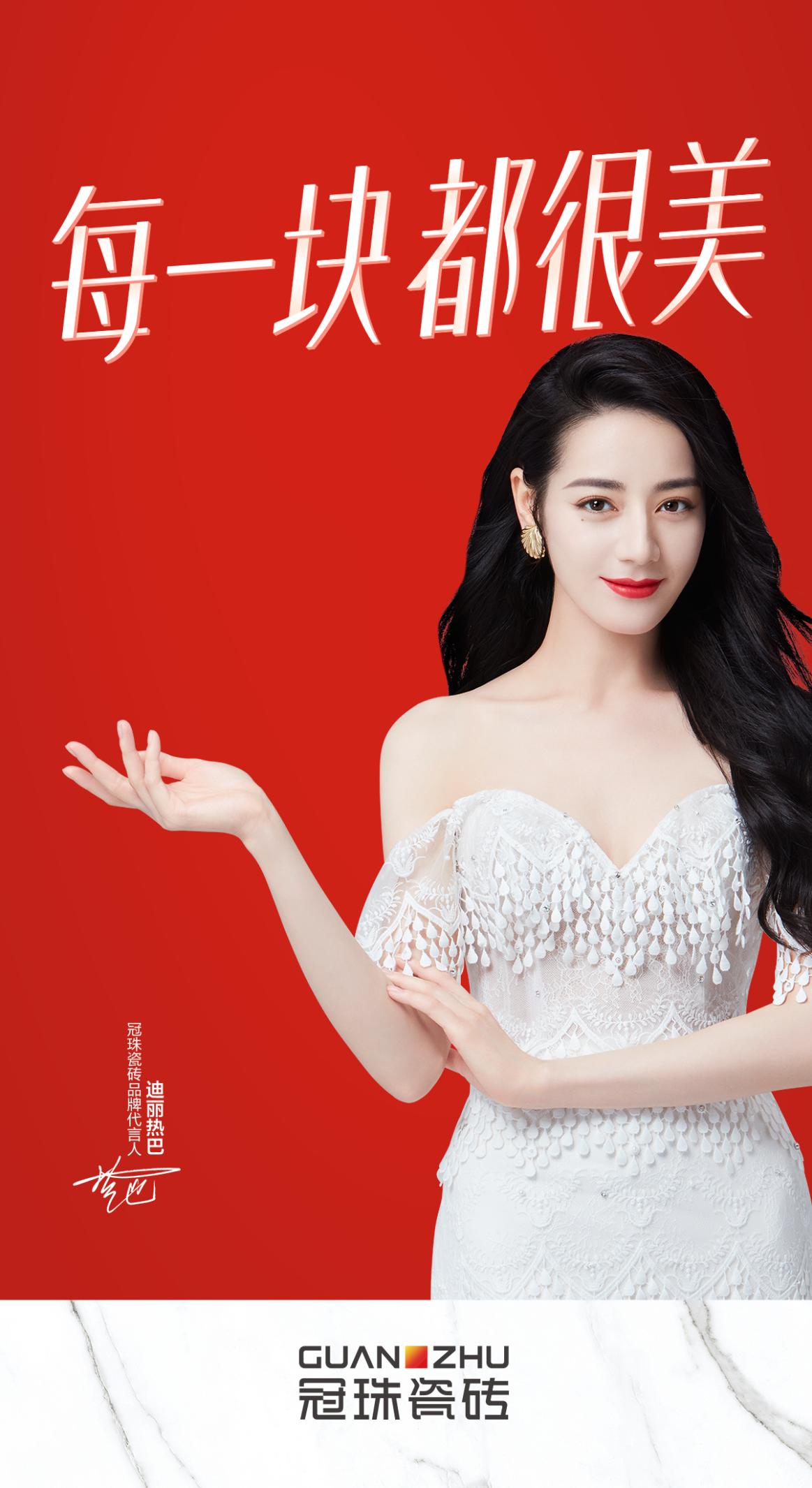 迪丽热巴官宣成为<冠珠瓷砖>品牌代言人 共同缔造美好中国人的家