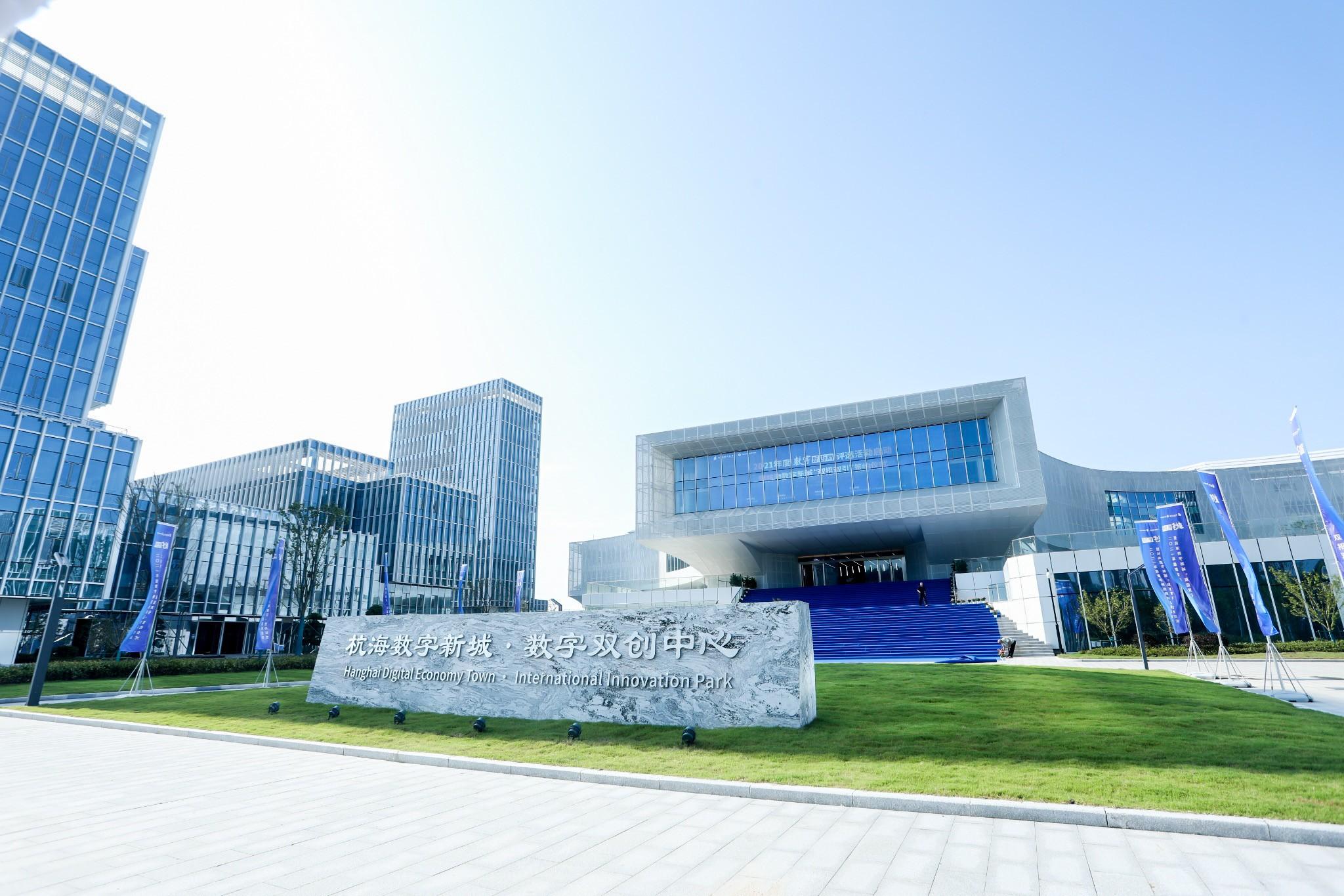 杭海数字新城再迎一批企业落户 走出跨越式发展新路径