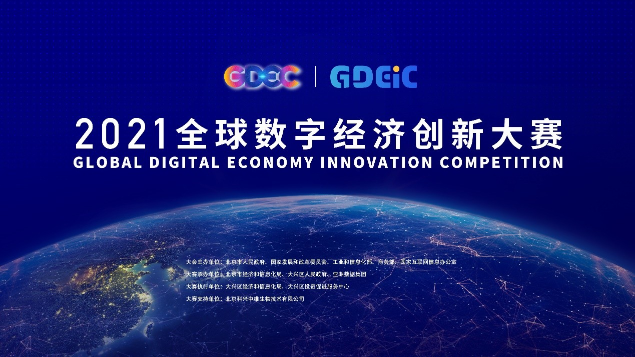 2021全球数字经济创新大赛即将来袭,三大亮点抢先看