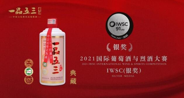 斩获IWSC银奖,一品五三·典藏酱酒实力演绎品质