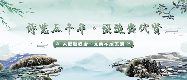大国巨匠唐一文美术成就展于湖南举办