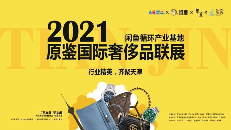 天津2021原鉴国际奢侈品联展成功开展