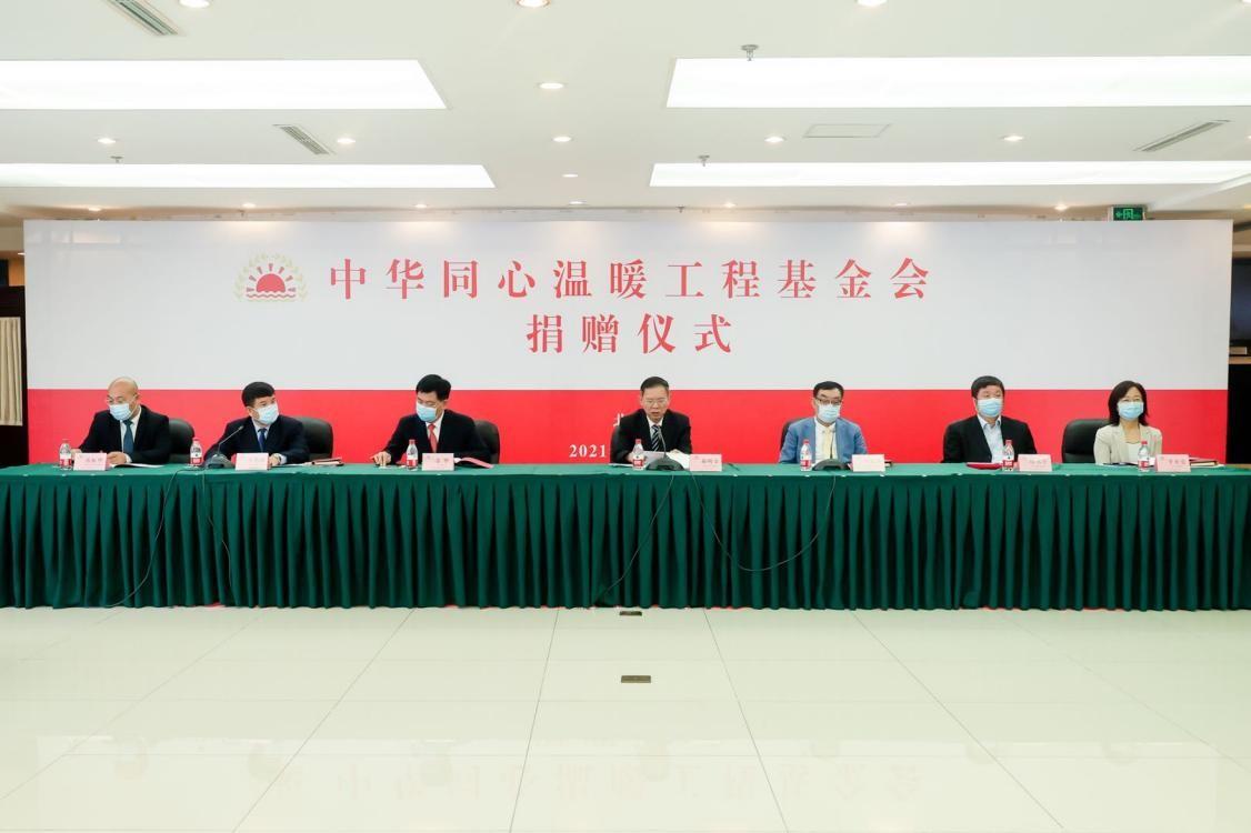 中华同心温暖工程基金会捐赠仪式 在京顺利举行