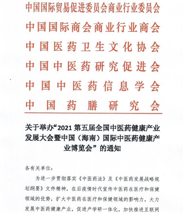 第五届全国中医药健康产业发展大会分论坛申请开放