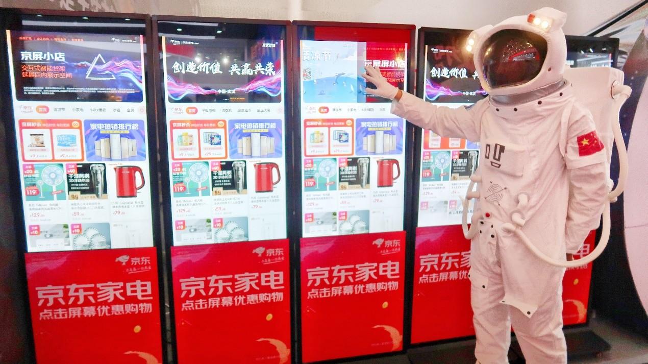 """京屏小店首次亮相""""星火计划"""" 领跑线下广告5.0时代"""