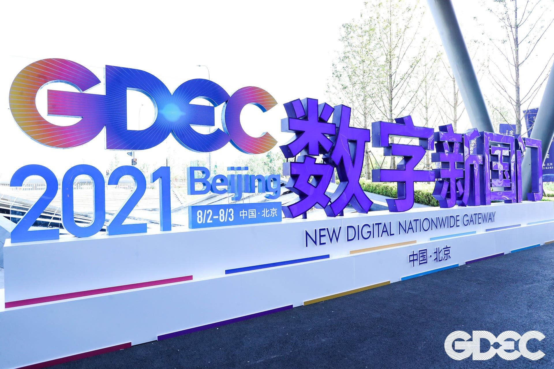 科技创新引领数字未来,首届全球数字经济创新大赛在北京大兴成功举办