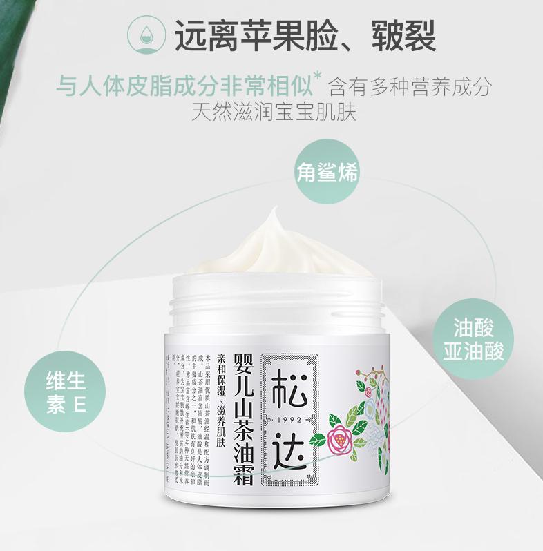 松达婴儿山茶油霜植物精萃温和滋润帮助宝宝养出健康娇嫩肌
