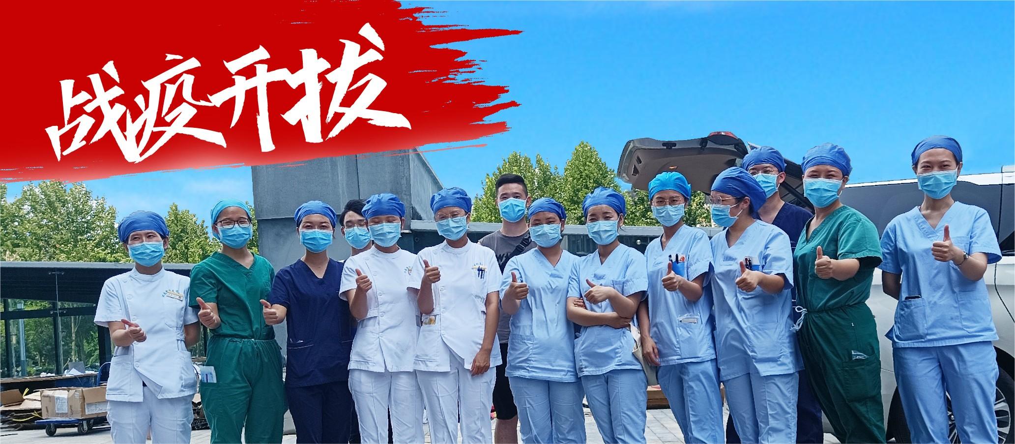 疫情當前,河南整形美容醫院38人奮戰在核酸檢測第一線