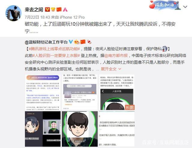 """腾讯推出""""零点巡航"""",微博ceo被搞得神烦,来总""""家里起火"""""""