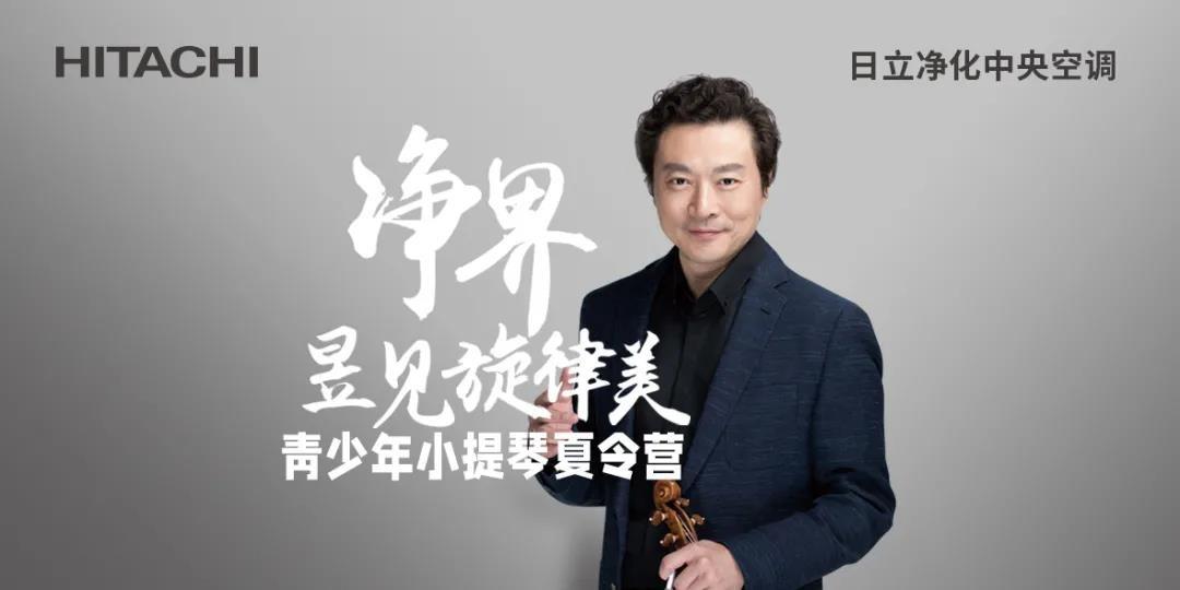 直击心灵的福利:由日立x吕思清青少年小提琴夏令营解读消费升级时代