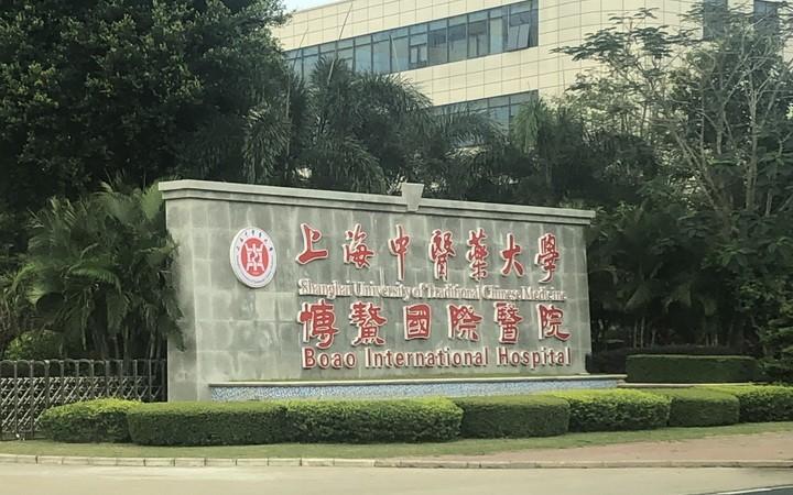 博鳌国际医院