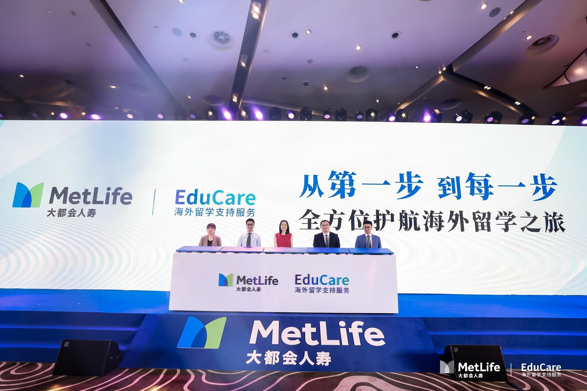 从第一步到每一步,大都会人寿推出EduCare全方位海外留学支持服务