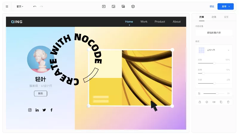 """稿定设计旗下""""轻站"""",无代码自由打造你的创意展示平台"""