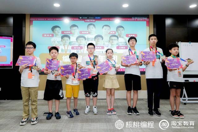 核桃编程培养9名小创客获得淘宝教育小工程师称号