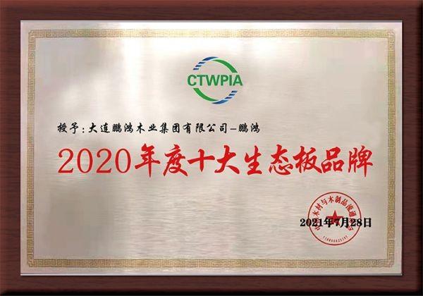 """赢咖3平台资讯  国字号荣誉   鹏鸿再添""""中国板材国家品牌""""等三项殊荣"""