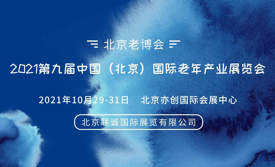 第九届北京老博会.png
